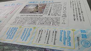 西日本新聞「小学生特別版」
