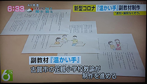 花鶴小学校の芝尾先生が独自に作成した道徳の副教材「温かい手」