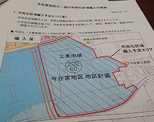 今在家地区の一部の市街化区域編入の概要