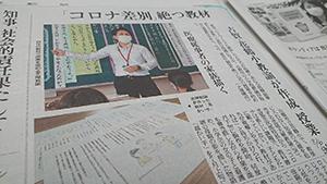 読売新聞の8月6日付朝刊で報道されました