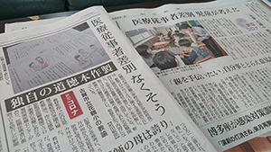 毎日新聞・朝日新聞でも報道