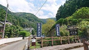 薬王寺温泉