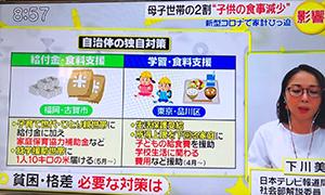 日本テレビ 朝の情報番組「スッキリ」に古賀市が登場