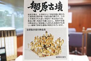私の名刺の金銅製歩揺付飾金具の復元写真