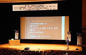 立花山のあるお隣・新宮町で開催された道雪会さん主催の講演会