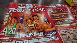 NPO法人九州プロレス「古賀ば元気にするバイ!!」