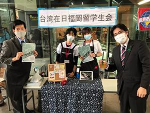 台湾からの留学生を応援するスマイルフェア