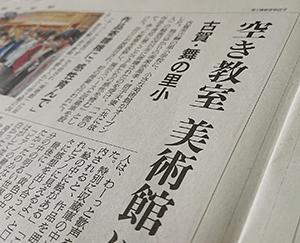 朝日新聞 9月26日朝刊