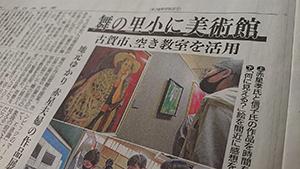 西日本新聞 9月27日朝刊