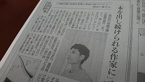 古賀市から新進気鋭の作家さんが誕生!9月1日西日本新聞の朝刊でも取り上げられました