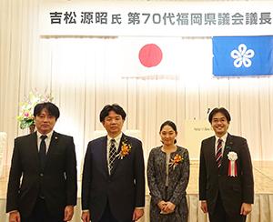 吉松源昭議長の就任祝賀会