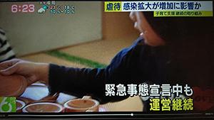 NHKロクイチ福岡 緊急事態宣言の期間中、古賀市が児童虐待防止のために乳幼児と保護者の居場所を継続開所した取り組みについて報じてくれました