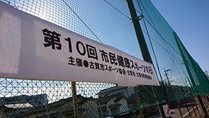 第10回市民健康スポーツの日が市民グラウンドで開催されました