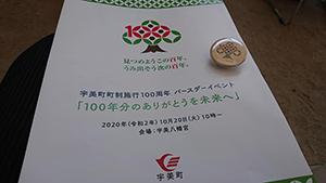 宇美町の町制施行100周年バースデーイベントが20日、宇美八幡宮で開催されました