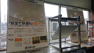 三洋工業(本社・東京)さんの天井裏の構造を支える技術