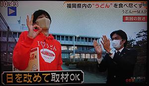 TNC「ももち浜ストア」の「うどんMAP」で、古賀市が二週連続で取り上げられました