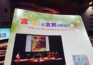 「オリジナル音絵本 朗読と室内楽 ~宮沢賢治と古賀の民話の世界~」を鑑賞しました