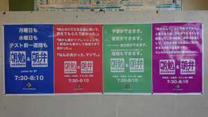 古賀東中学校の「朝勉&朝弁」の現場を訪問しました