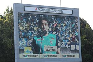 試合開始前の挨拶で、ベスト電器スタジアムのフィールドに立たせていただきました。