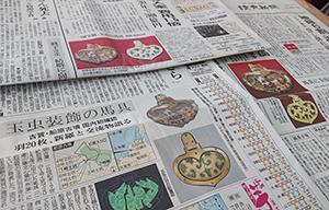 新聞各紙の1面や社会面に報道されました