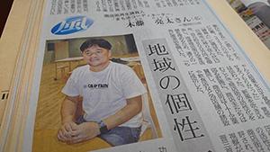 西日本新聞 木藤さんの紹介記事