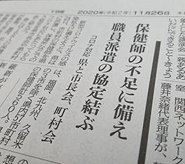県は市町村から保健師の派遣を受ける協力協定を市長会、町村会と締結 西日本新聞の記事