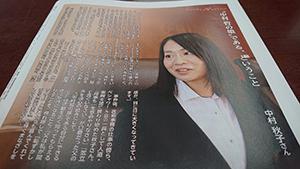 広報こが「こがんと。」12月号 中村哲さんの長女秋子さんのインタビュー
