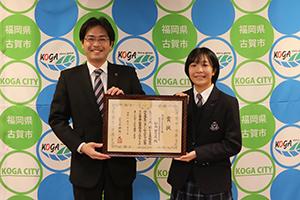 「税に関する高校生の作文」で古賀市長賞を受賞した古賀竟成館高校1年の松向望乃花さんと