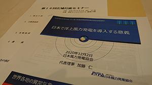 広域行政セミナー 日本で洋上風力発電を導入する意義