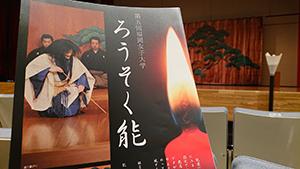 福岡女子大学さんの催し「ろうそく能」