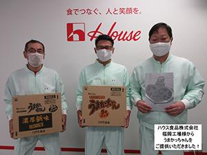 地元企業のハウス食品福岡工場さまにもご協力をいただきました