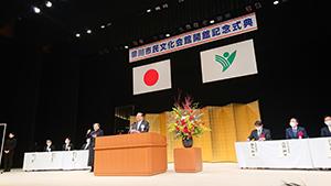柳川市民文化会館「水都やながわ」の開館記念式典