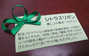 福岡東医療センター内には「シトラスリボン」も