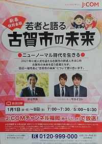 J:COMさんで新春特別番組「若者と語る古賀市の未来」が放送されます