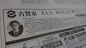 元旦の西日本新聞