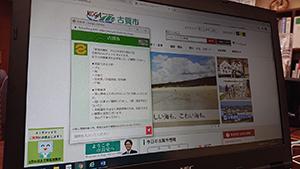 古賀市HPにアイコンが出現しています