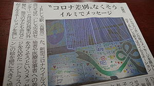 西日本新聞が1月4日付朝刊