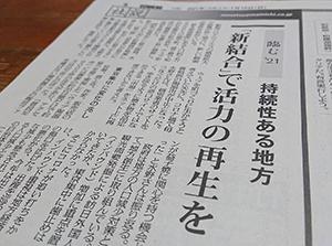 1月10日付の毎日新聞朝刊の社説