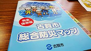 古賀市総合防災マップ