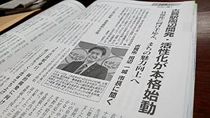 ふくおか経済2月号古賀市特集ページ