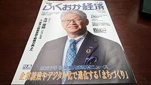 ふくおか経済2月号表紙