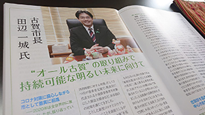 データ・マックスさんの情報誌「I・Bまちづくり」最新号で古賀市を特集していただきました