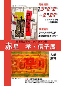 赤星孝・信子展は2月28日まで