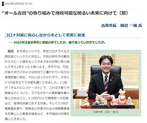 古賀市の今とこれからをお伝えするインタビュー記事が公開されました