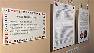 多言語対応コーナー