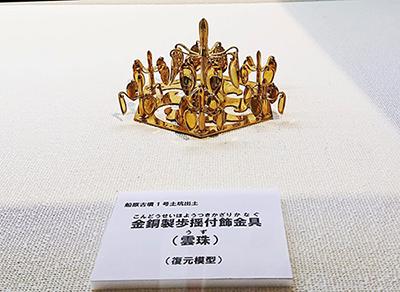 金銅製歩揺付飾金具