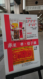 古賀市を代表する画家、赤星孝・信子ご夫妻の作品展を開催中
