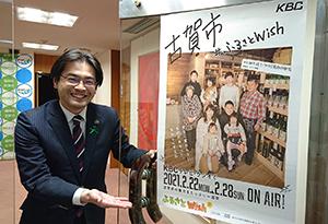 ポスターはJR古賀駅西口商店街の老舗「ノミヤマ酒販」の皆さん 市長室入口にど~んと掲示しています