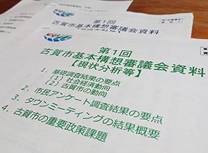 第5次総合計画の基本構想審議会をスタートしました