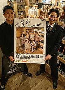 ポスターの撮影の舞台となったJR古賀駅西口の老舗「ノミヤマ酒販」さんへ